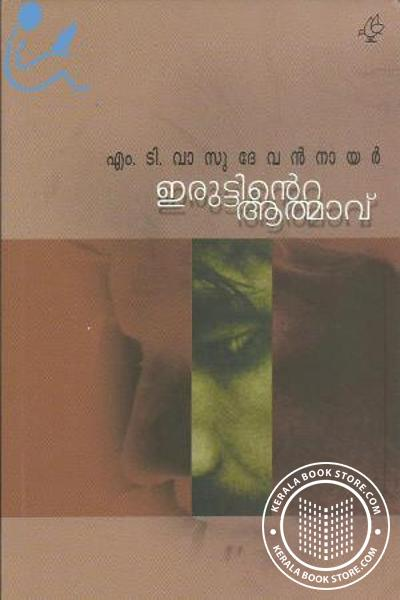 Cover Image of Book Iruttinte Atmavu