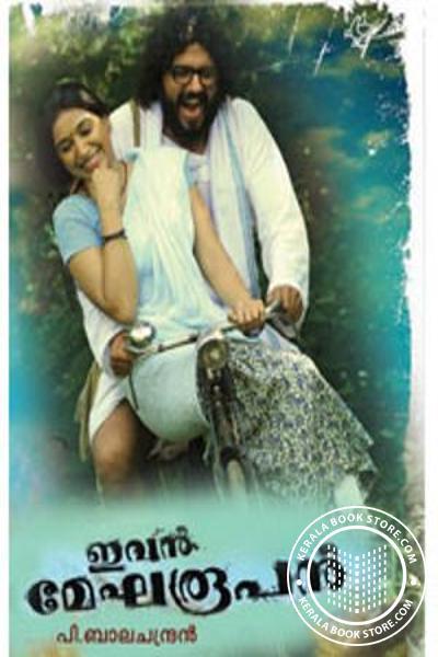 Cover Image of Book ഇവന് മേഘരൂപന്
