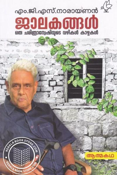 Cover Image of Book ജാലകങ്ങള് - ഒരു ചരിത്രാന്വേഷിയുടെ വഴികള് കാഴ്ചകള്