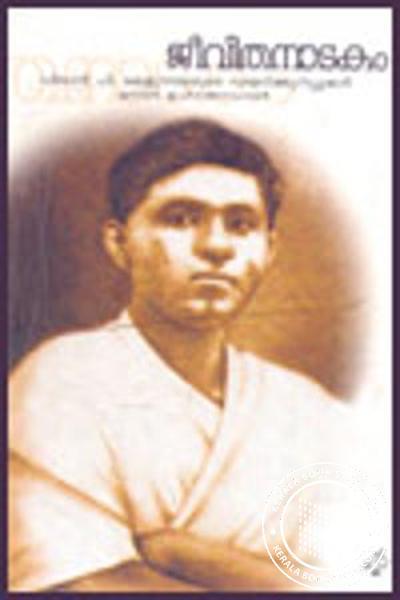 Cover Image of Book Jeevitha Nadakam - Vidvan Kelu Nayaryde Dairy Kurippukal