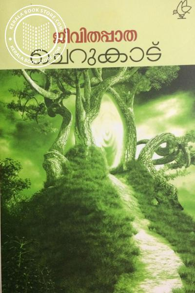 Image of Book Jeevithappatha