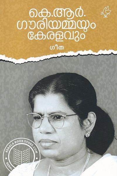 Cover Image of Book കെ ആര് ഗൗരിയമ്മയും കേരളവും