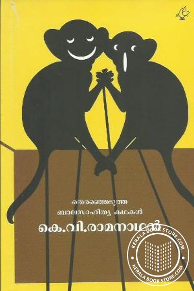 Cover Image of Book കെ വി രാമനാഥന്റെ തെരെഞെടുത്ത ബാലസാഹിത്യ കഥകള്