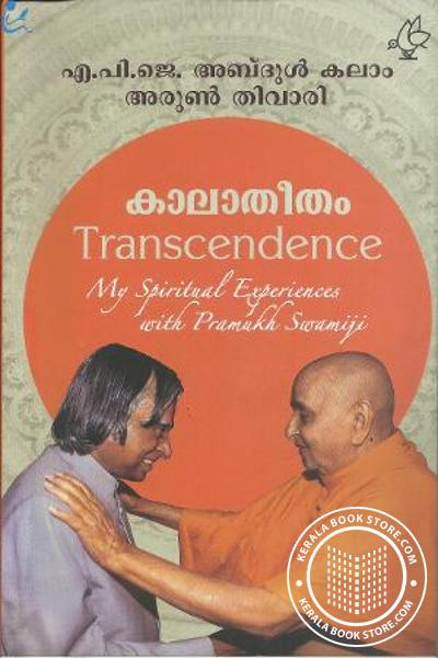 Cover Image of Book Kaalaatheetham