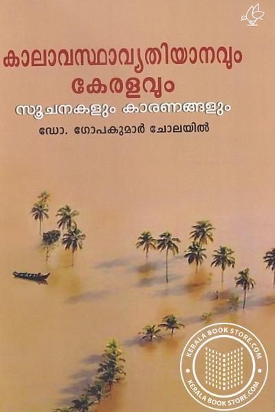 Cover Image of Book കാലാവസ്ഥാവ്യതിയാനവും കേരളവും സൂചനകളും കാരണവും