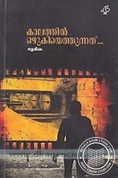 Cover Image of Book കാലത്തില് ഒഴുകിയെത്തുന്നത്