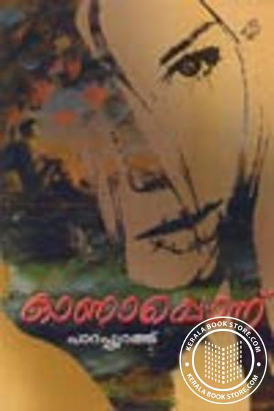 Cover Image of Book Kaanaaponnu