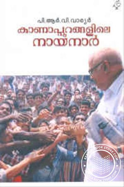 Cover Image of Book Kaanaappurangalile Nayanar