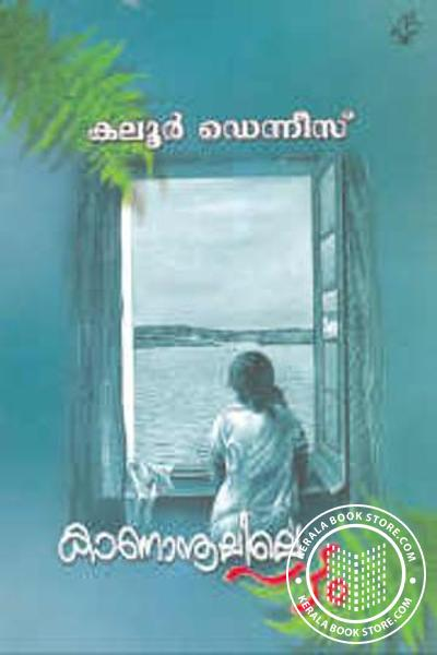 Cover Image of Book Kaananoolile Pattom