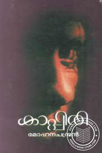 Cover Image of Book Kaappiri