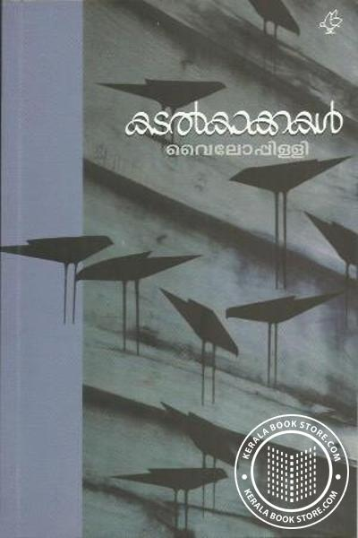 Image of Book Kadal Kakkakal
