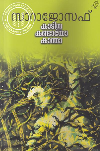 Cover Image of Book Kadithu Kandayo Kantha