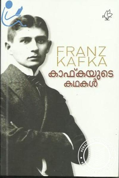 Cover Image of Book കാഫ്കയുടെ കഥകള്