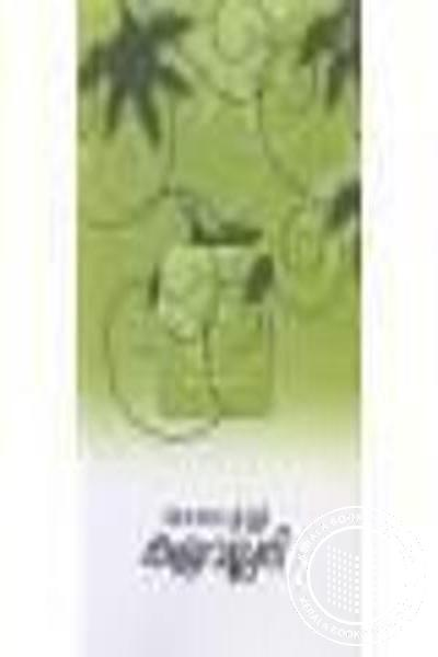 Image of Book Kaipavallari