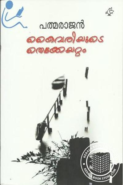 Cover Image of Book Kaivariyute Thekkeyattam