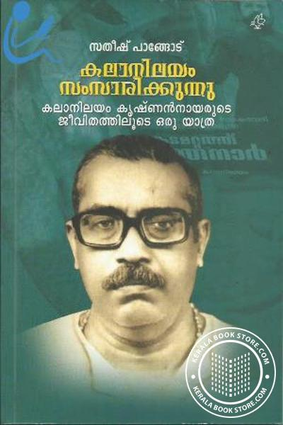Cover Image of Book Kalanilayam Samsarikkunnu