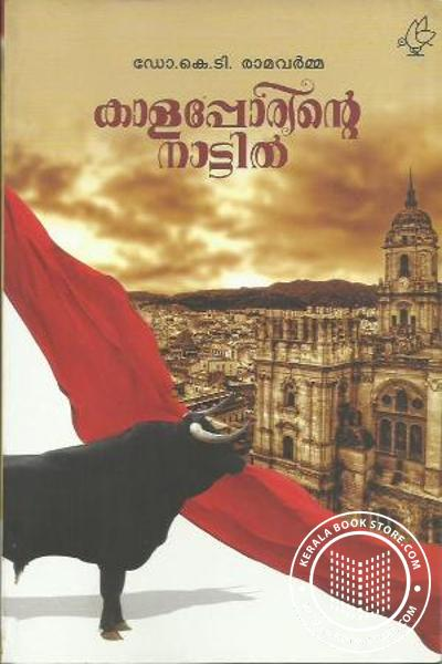 Cover Image of Book Kalapporinte Nattil