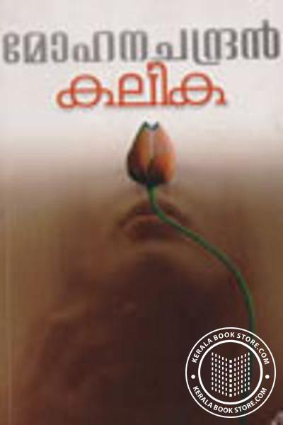 Cover Image of Book കലിക