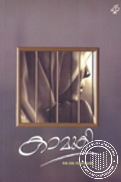 Cover Image of Book Kamuki
