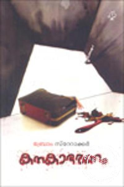 Cover Image of Book Kanakabharanam