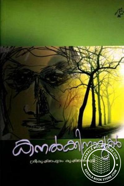 Cover Image of Book Kanal Kinavukal