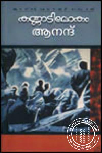 Cover Image of Book Kannadi Lokam