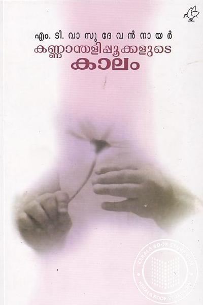 Cover Image of Book കണ്ണാന്തളിപ്പൂക്കളുടെ കാലം