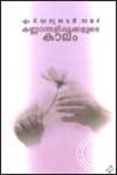 Cover Image of Book Kannanthali Pookkalude Kaalam
