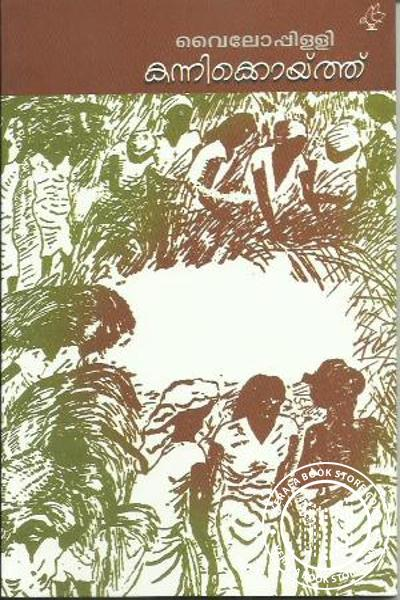 Cover Image of Book Kannikoythu