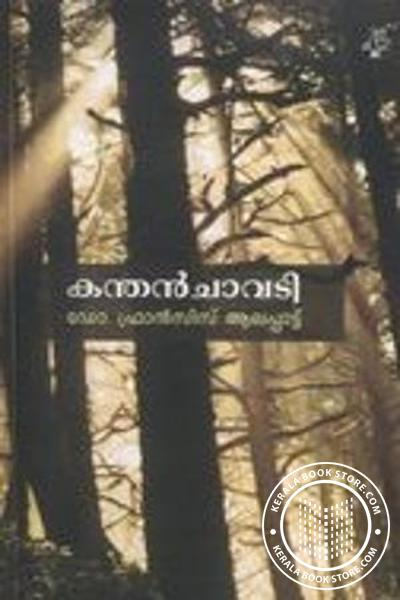 Cover Image of Book Kanthan Chavady