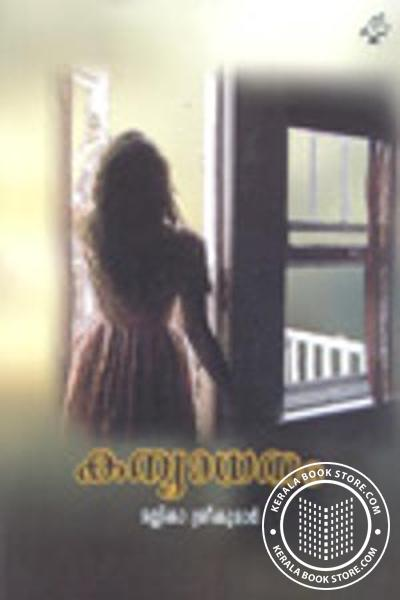 Image of Book Kanyadhanam