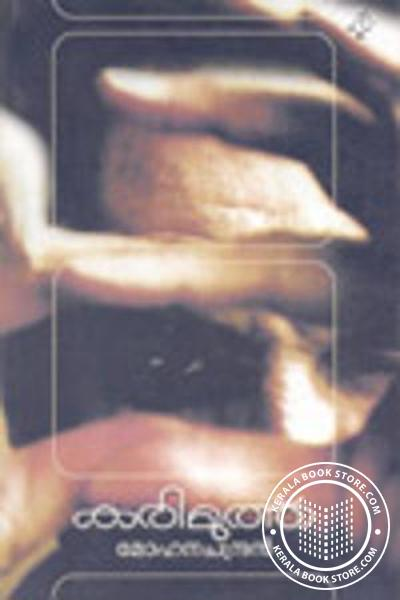 Cover Image of Book Karimuththu
