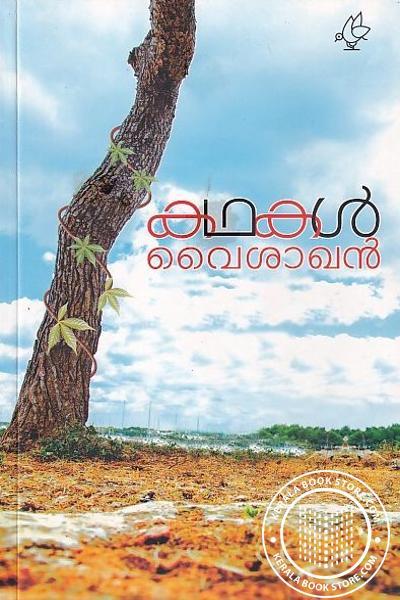 Cover Image of Book കഥകള് വൈശാഖന്