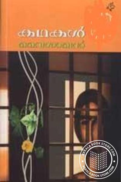 Cover Image of Book Kathakal Vaisakhan