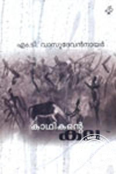 Cover Image of Book Kathikante Kala