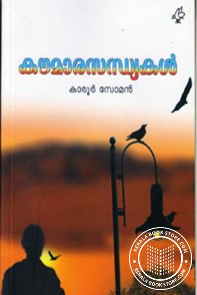 Cover Image of Book കൗമാര സന്ധ്യകള്