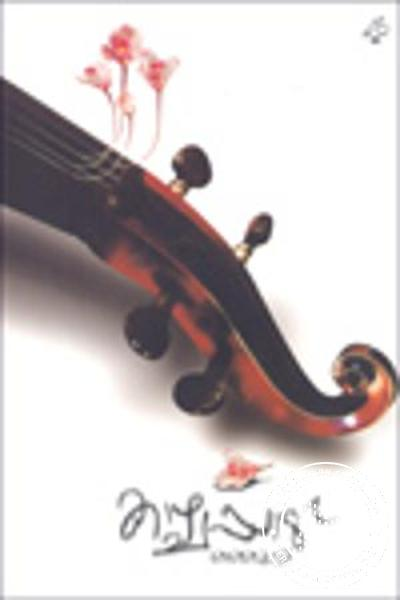 Cover Image of Book Kazhchappad
