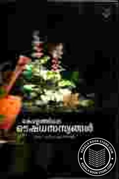 Cover Image of Book Keralathile Oushadha Sasyangal