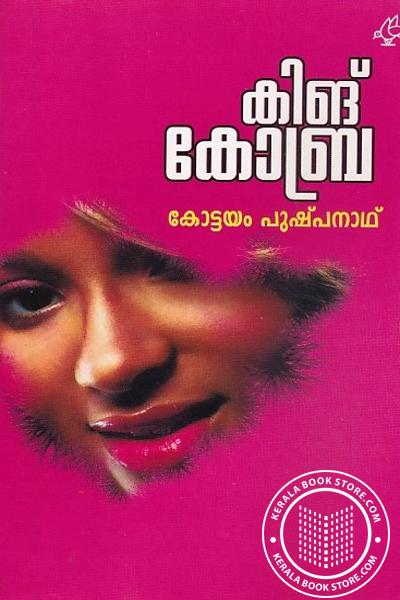 Cover Image of Book കിങ് കോബ്ര