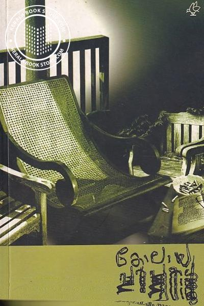 Cover Image of Book കോലായചര്ച്ചകള്
