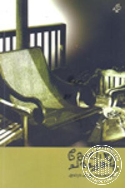 Cover Image of Book Koalaya Charchakal