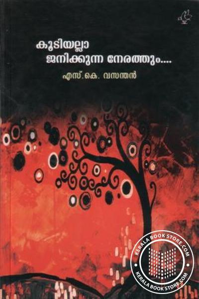 Cover Image of Book Koodiyalla Janikkunna Nerathum