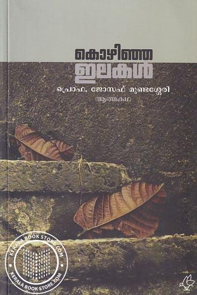 Cover Image of Book കൊഴിഞ ഇലകള്