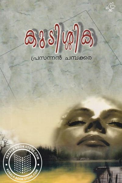 Cover Image of Book Kudissika