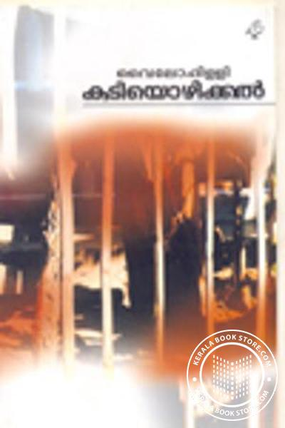 Cover Image of Book Kudiyozhikkal