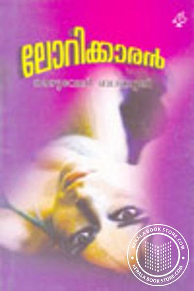 Cover Image of Book Lorrikkaran
