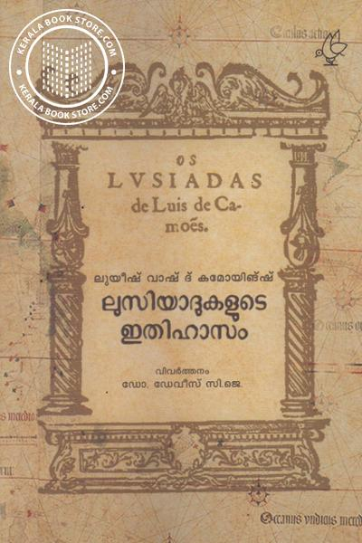 Cover Image of Book Luciyadukalude Ithihasam