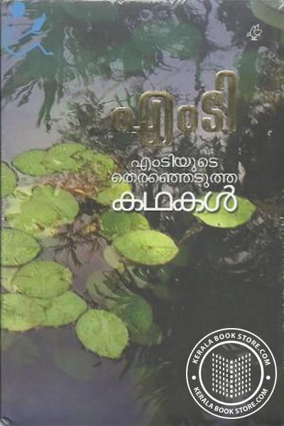 Cover Image of Book M T Yude Thiranjedutha Kathalal