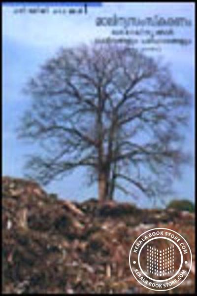 Cover Image of Book Maalinya Samskaranam - Kharamaalinyangal Prashnangalum Parihaarangalum