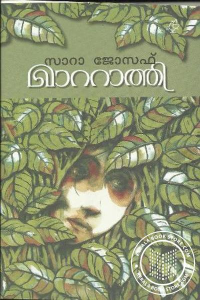 Cover Image of Book Maattathi